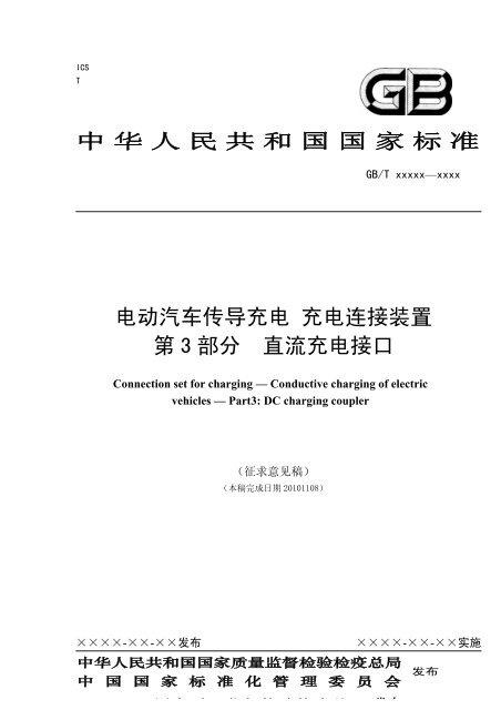 《电动汽车传导充电充电连接装置第3 部分:直流充电接口》征求意见稿 ...