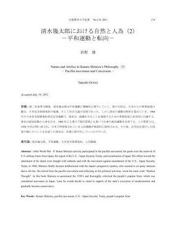清水幾太郎における自然と人為(2) -平和運動と転向- - 京都教育大学