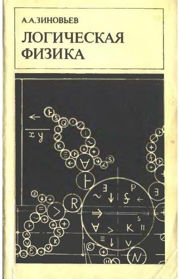 Зиновьев А.А. / Логическая физика