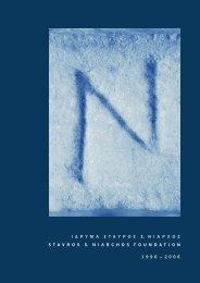 Απολογισμός 1996-2006 - Stavros Niarchos Foundation