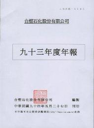 2004年公司年報