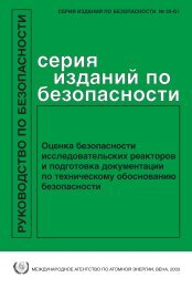STI/PUB/960 Russian Edition - gnssn - International Atomic Energy ...