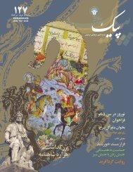 Û±Û²Û· - Persian Cultural Center