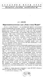 """Общественно-политические идеи """"Слова о полку Игореве"""