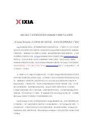 IXIA 验证了业界最高密度的10GBASE-T 数据中心交换机对Arista ...