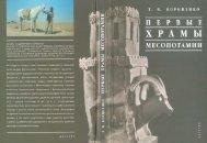 Корниенко Т.В. Первые храмы Месопотамии.pdf