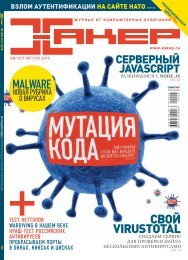 img - Xakep Online