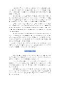 动力学 - Page 2