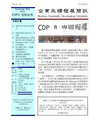 穨ッ尿祇甶癟 - 企業永續發展協會