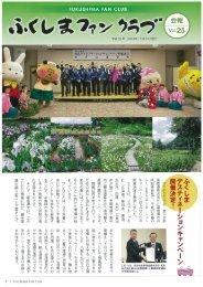 ふくしまファンクラブ会報25号 - 福島県
