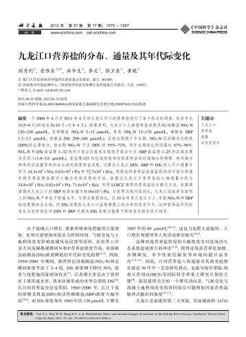 九龙江口营养盐的分布、通量及其年代际变化 - 近海海洋环境科学国家 ...