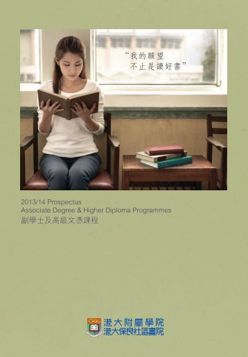 2013/14 CC Prospectus - HKU School of Professional and ...