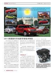 2011美国国内市场新车型技术预览文/ Paul Weissler ... - 汽车维修与保养