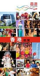 香港概覽 - 香港特別行政區政府