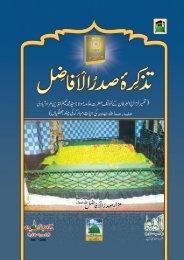 ³×n³ä… - Dawat-e-Islami