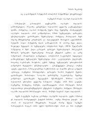 manana makaraZe iv. javaxiSvilis saxelobis Tbilisis saxelmwifo ...