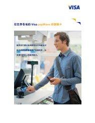 在世界各地的Visa payWave 非接触卡 - Visa Asia Pacific