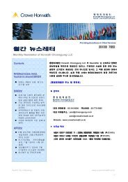 월간 뉴스레터 - Crowe Horwath International