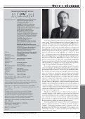 № 4(15) - Кто есть Кто в медицине - Page 3