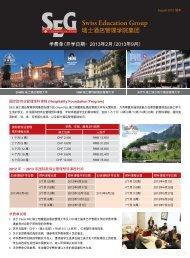 學費單(開學日期:2013年2月/2013年9月) - SEG瑞士酒店管理教育集团