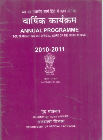 Annual Programme for Transaction in Hindi 2010-11 - NCTE