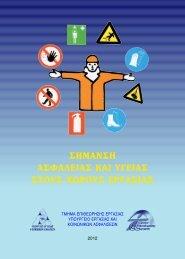 Labelling.pdf (2486,3 Kb) - Υπουργείο Εργασίας και Κοινωνικών ...