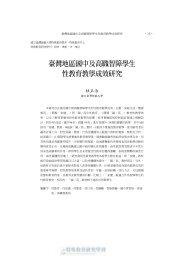 下載 - 特殊教育研究學刊 - 國立臺灣師範大學