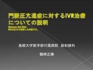 門脈圧亢進症に対するIVR[ PDF: 2.3MB] - 島根大学医学部