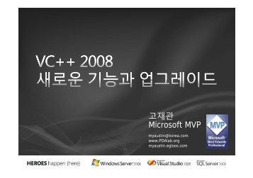 고재관 Microsoft MVP
