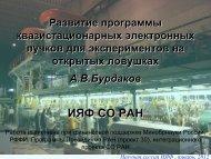 Электронные пучки в открытой ловушке - Институт Ядерной ...
