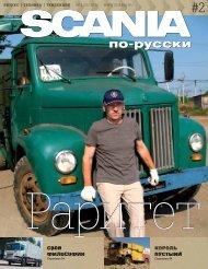 Scania по-русски 2, 2010 - Сибтракскан
