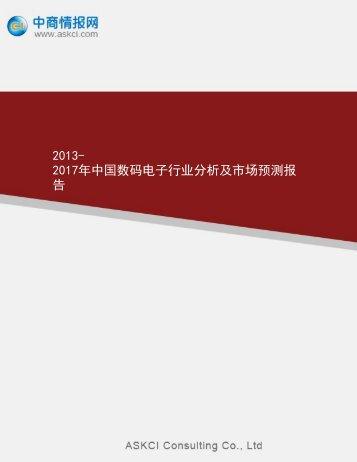 2013- 2017年中国数码电子行业分析及市场预测报告 - 中商情报网
