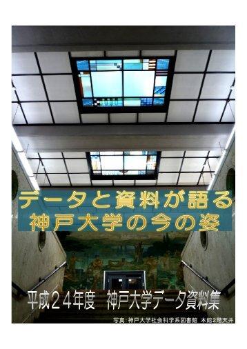 [平成24年度] (PDF形式) - 神戸大学