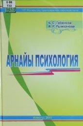 К. С. Тебенова гАтРлРы мханова