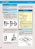 正齿轮 - Page 4