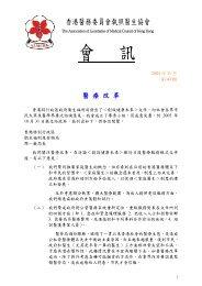 第43期會訊 - 香港醫務委員會執照醫生協會