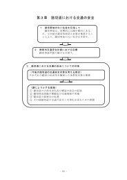 『⑤第3章 踏切道における交通の安全』(PDF=183KB) - 静岡市