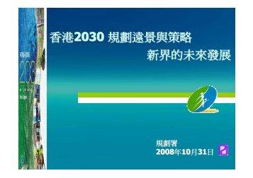 未來城市計劃簡報 - 香港工業總會