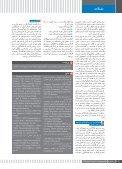 اینجا - نانو - Page 7