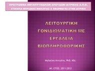 ΑΚ. ΔΣΟ: 2011-2012 ΠΡΟΓΡΑΜΜΑ ΜΕΣΑΠΣΤΦΙΑΚΩΝ ΠΟΤΔΩΝ ...