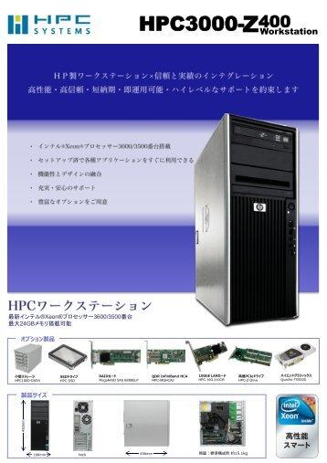 製品カタログ - HPCシステムズ