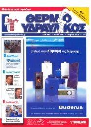 Άρθρο Θερμουδραυλικός - exakm.gr