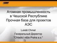 Атомная промышленность в Чешской Республике