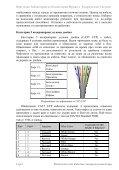 Виртуална Лаборатория по Компютърни Мрежи и Разпределени ... - Page 3