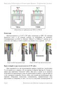 Виртуална Лаборатория по Компютърни Мрежи и Разпределени ... - Page 4