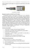 Виртуална Лаборатория по Компютърни Мрежи и Разпределени ... - Page 6