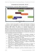 Виртуална Лаборатория по Компютърни Мрежи и Разпределени ... - Page 7