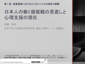 日本人の働く価値観の見直しと 心理支援の現在 - 東京大学|大学院 ...