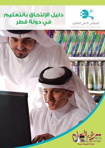 EducationGuide - المجلس الأعلى للتعليم