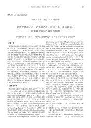 PDF (428KB) - 埼玉医科大学